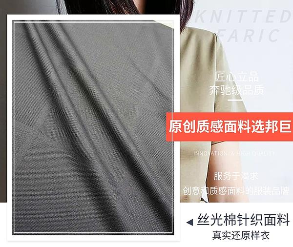 针织面料丝光棉