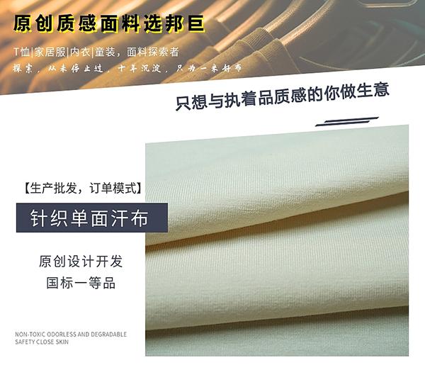 单面汗布图片-女童裙平纹针织棉布料供应-广州邦巨