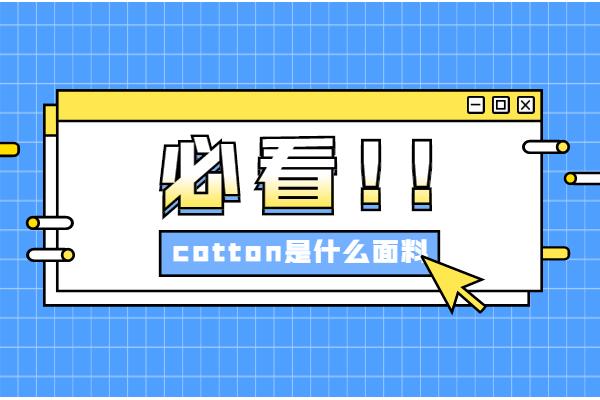 cotton是什么意思