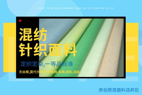 混纺棉针织面料价格