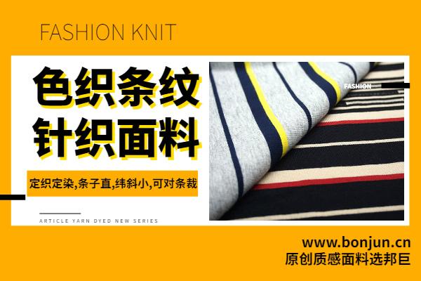 针织彩条汗布定做-T恤品牌32支单面布购买面料-邦巨纺织