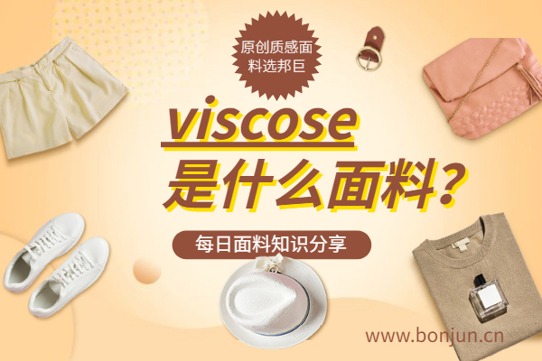 viscose是什么面料